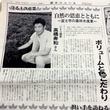 富士ニュース「守る1次産業 担い手を訪れる」に当園がしきみ農家としてが掲載されました。