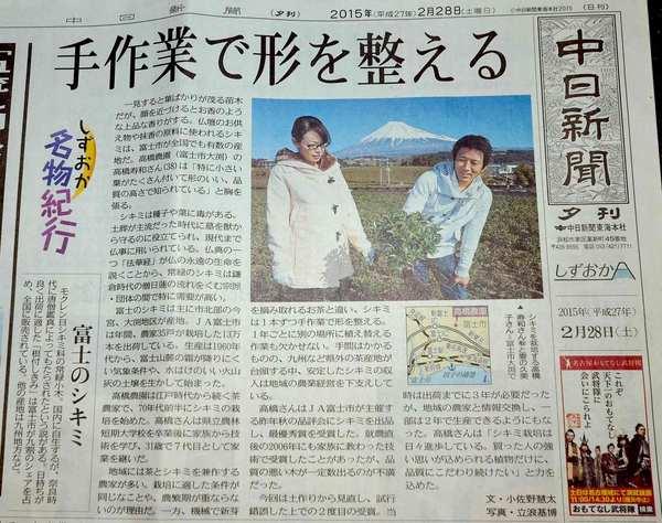 中日新聞「しずおか名物紀行」に当園しきみの取り組みが掲載されました。
