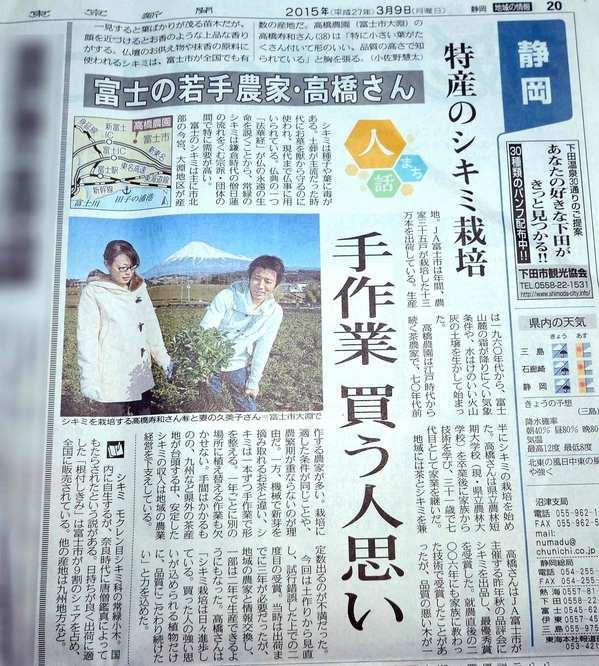 東京新聞「人まち話」に当園しきみの取り組みが掲載されました。